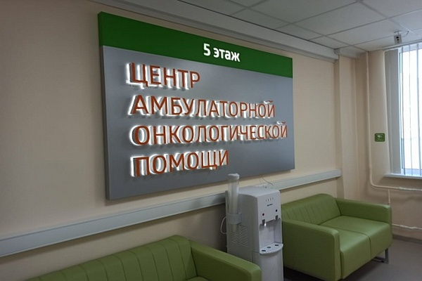 Волгоградская область наращивает мощности по оказанию амбулаторной онкологической помощи жителям