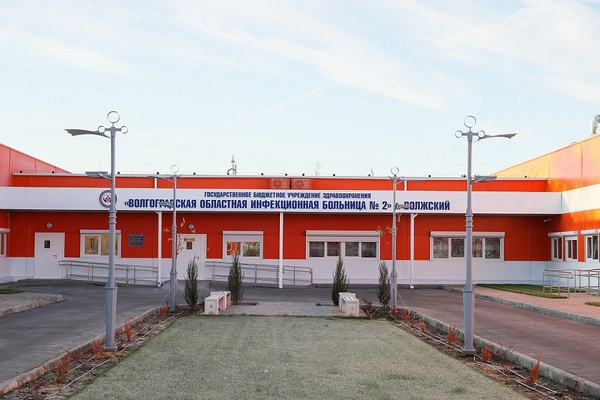 Современная инфекционная больница открылась в Волжском