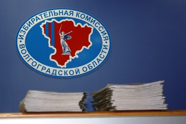 В Волгограде обсудили конкуренцию на выборах